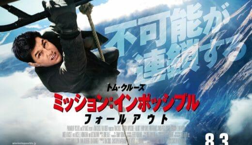 【あらすじ・ネタバレ】映画「ミッションインポッシブル/フォールアウト」の感想。圧倒的スタント!