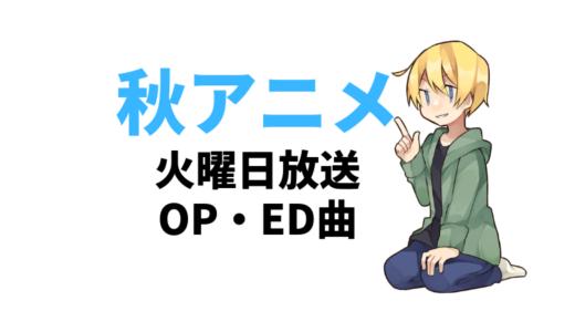 2018年【火曜日放送 秋アニメ一覧】OP・ED曲情報