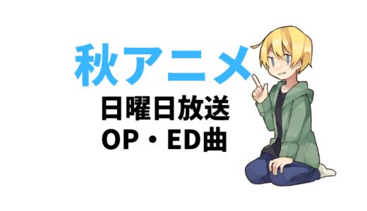 2018年【日曜日放送 秋アニメ一覧】OP・ED曲情報