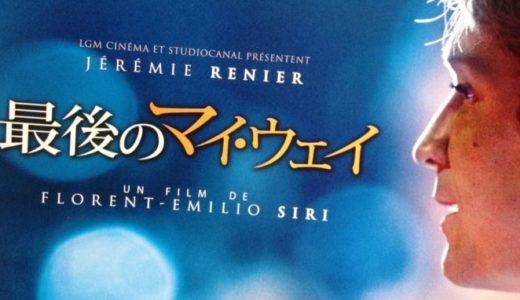 最後のマイウェイ(映画)の無料動画をフル視聴する方法とは?日本語字幕