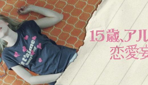15歳、アルマの恋愛妄想(映画)の無料動画を視聴する方法とは?日本語字幕
