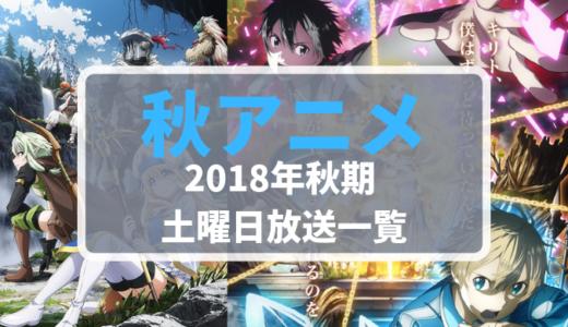 2018年【土曜日放送 秋アニメ一覧】OP・ED曲情報