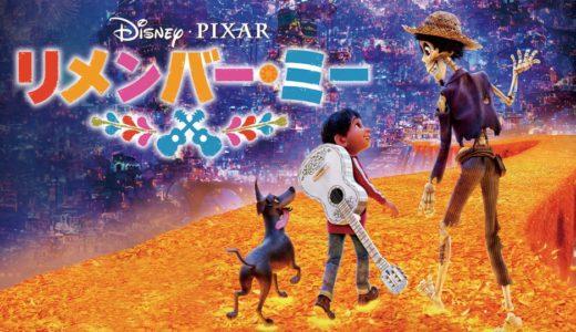 【ネタバレあり】『リメンバー・ミー』あらすじ感想:家族そろって見てほしい映画