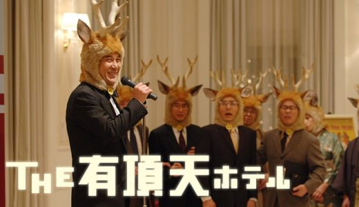 【ネタバレあり】『THE 有頂天ホテル』あらすじ感想:癖があるがハマる!三谷幸喜作品