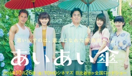 【ネタバレ有り】映画『あいあい傘』あらすじ・感想:家族の愛が温かい涙を誘います