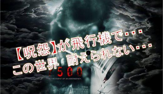 【清水崇監督】7500(ハリウッド映画)の無料動画を視聴する方法とは?日本語字幕&吹き替え