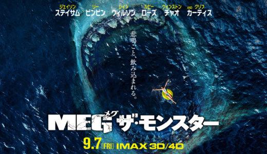 ジョーズの3倍超巨大サメ!映画【MEG ザ・モンスター】のあらすじネタバレと感想