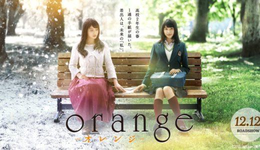 【ネタバレあり】映画『orange-オレンジ-』あらすじ感想:人気漫画実写化!