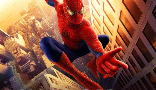 スパイダーマン(映画)の無料動画をフル視聴する方法とは?日本語字幕&吹き替え