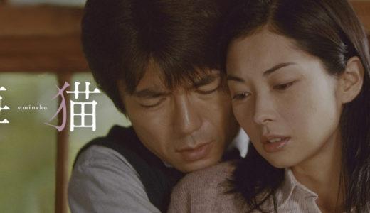海猫 umineko(映画)の無料動画を視聴する方法とは?【31日間無料】