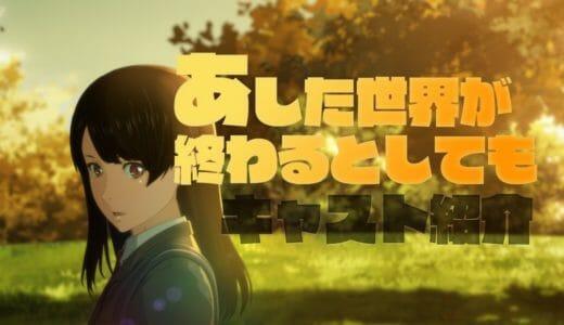 「2019年1月25日公開」アニメ映画『あした世界が終わるとしても』の声優キャストの紹介!