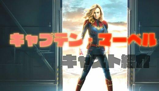 【映画】「キャプテン・マーベル」主演女優:ブリー・ラーソンらキャストを徹底紹介!