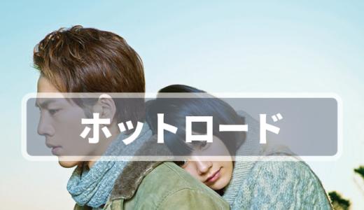 『能年玲奈主演』ホットロード(映画)の動画を無料視聴する裏技方法とは?
