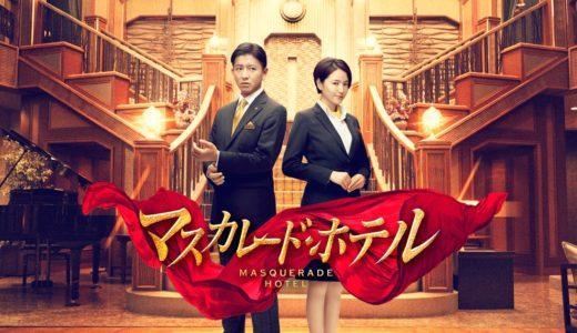 2019年1月18日公開『マスカレード・ホテル』主演:木村拓哉らキャストを徹底紹介!