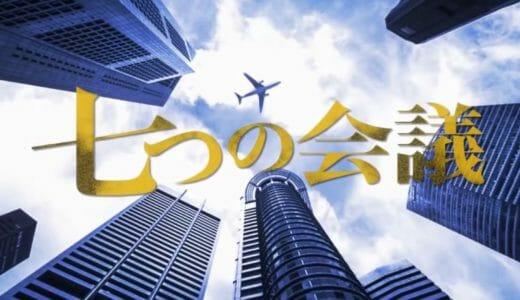 【映画】「七つの会議」あらすじと公開日は?野村萬斎らキャストを徹底紹介!