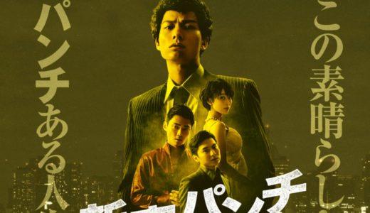 『新宿パンチ』新宿歌舞伎町のスカウトマン映画【あらすじ・キャスト/12月1日公開】