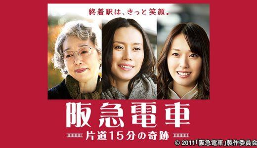 【ネタバレあり】映画『阪急電車 片道15分間の奇跡』あらすじ感想:悩みがある人に見て欲しい映画