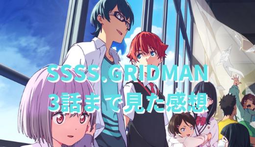 アニメ【SSSS.GRIDMAN】3話まで見て思った私の感想
