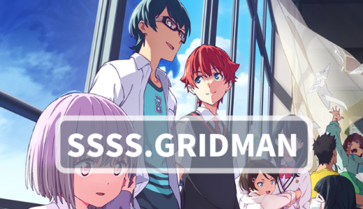 SSSS.GRIDMANの見逃し配信や無料動画配信サービスの紹介