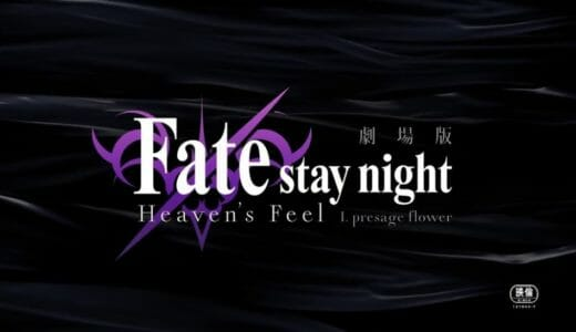 劇場版『Fate/stay night [Heaven's Feel] Ⅱ.lost butterfly』あらすじ・ネタバレと感想