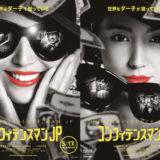 映画コンフィデンスマンJP