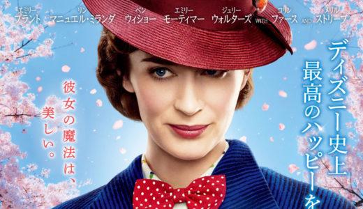 【映画】「メリー・ポピンズ リターンズ」前売り券の情報(ネットやコンビニでの買い方は?)