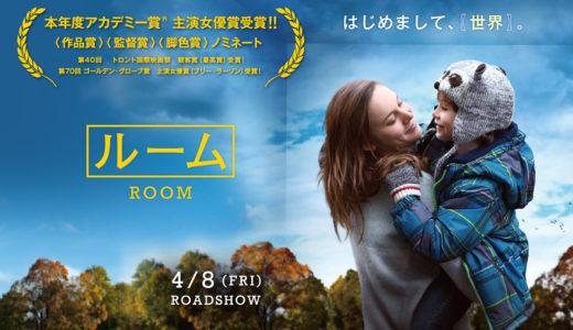ルーム ROOM(映画)の動画を無料視聴する裏技方法とは?【吹き替え・日本語字幕】