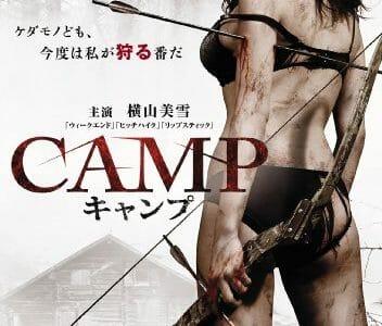 「横山美雪主演」CAMP キャンプ(映画)のフル動画を無料視聴する裏技方法とは?