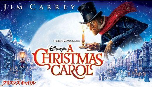Disney's クリスマス・キャロル(映画)の動画を無料視聴する裏技方法とは?【吹き替え・日本語字幕】
