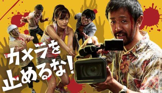 【金ロー見逃したら】映画:カメラを止めるな!の無料で動画視聴する方法!
