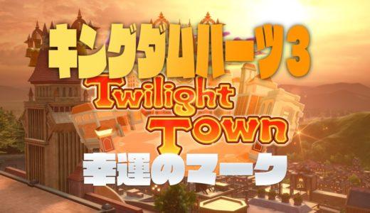 【キングダムハーツ3】トワイライトタウンの幸運のマーク(隠れミッキー)の場所
