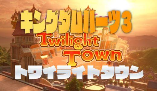 【キングダムハーツ3攻略】トワイライトタウン:デビルズ戦と野菜集め