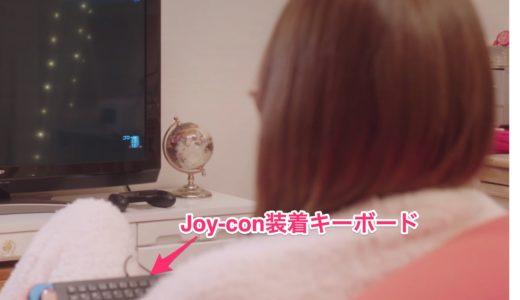『ゆうべはお楽しみでしたね』本田翼(ゴローさん)が使ってるキーボードの詳細!