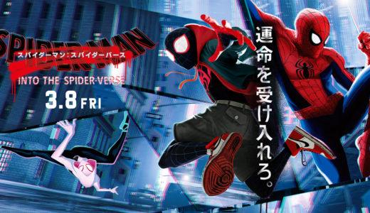 映画「スパイダーマン:スパイダーバース」前売り券の情報(ネットやコンビニでの買い方は?)