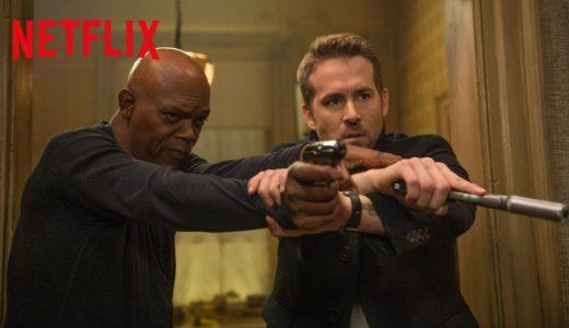Netflix配信映画『ヒットマンズ・ボディガード』あらすじ・感想:続編決定でこれは面白いぞ!