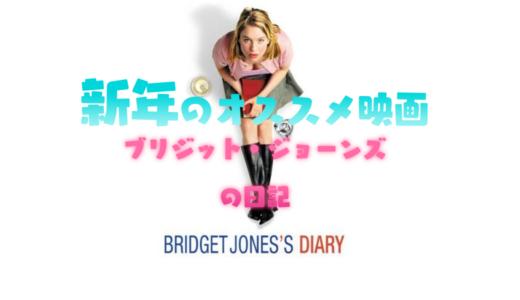 『新年オススメ映画はブリジット・ジョーンズの日記』恋に仕事に一生懸命な貴方へ!