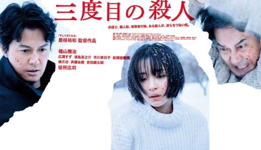 映画『三度目の殺人』ネタバレ・あらすじ・感想:結末は考え深い