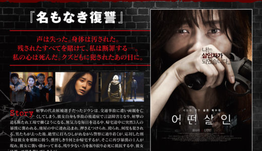 名もなき復讐(韓国映画)の動画を無料視聴する裏技方法とは?【字幕】