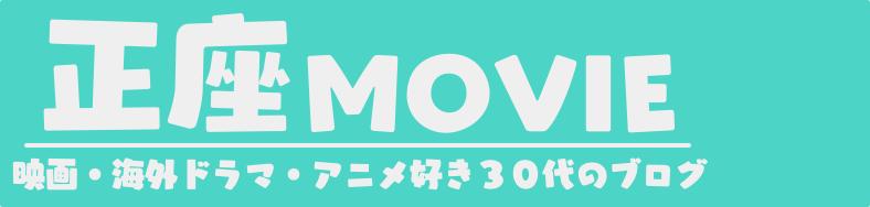 正座MOVIE