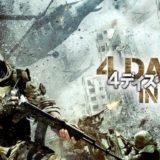 4デイズ・イン・イラク