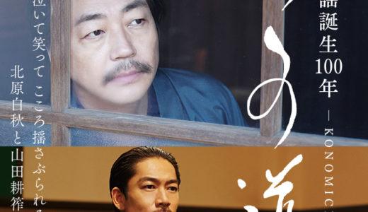 映画『この道』キャスト・あらすじ紹介:AKIRA主演で主題歌はATSUSHIが優しく歌う