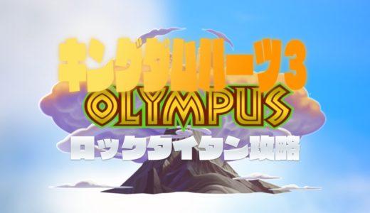 【キングダムハーツ3攻略】序盤〜オリンポス山:ロックタイタン戦