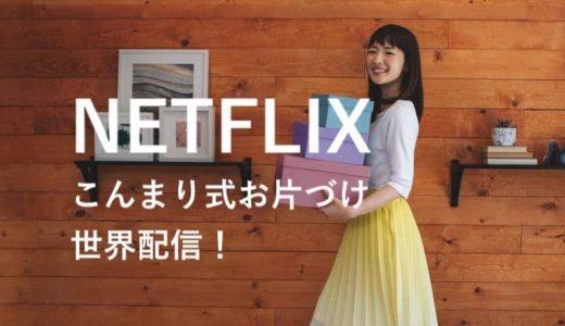 【Netflix近藤 麻理恵】こんまり~人生がときめく片づけの魔法~1月1日配信開始!