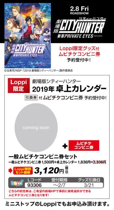 loppi2019年卓上カレンダー