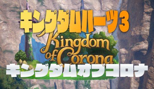 【キングダムハーツ3攻略】キングダムオブコロナ:ゴーテル戦