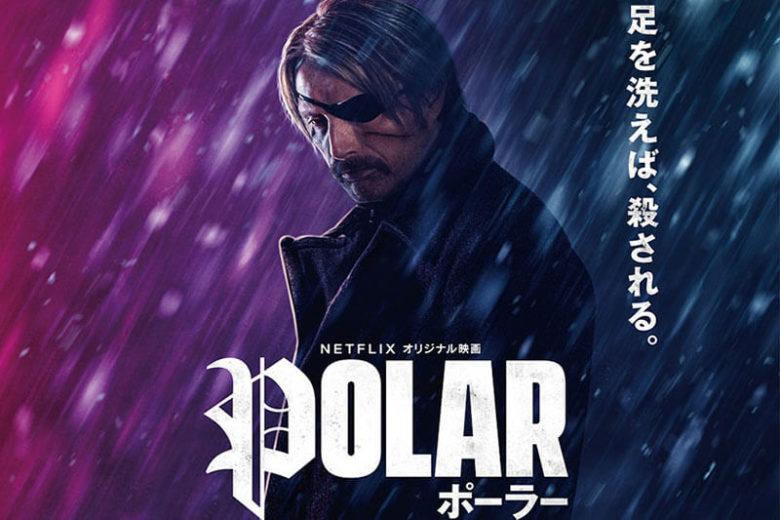 映画『ポーラー 狙われた暗殺者』