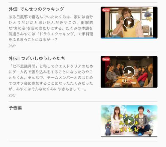 「ゆうべはお楽しみでしたね」の動画視聴・あらすじ___U-NEXT