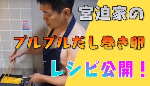まじオススメ【宮迫のプルプルだし巻き卵】本家がレシピ動画公開
