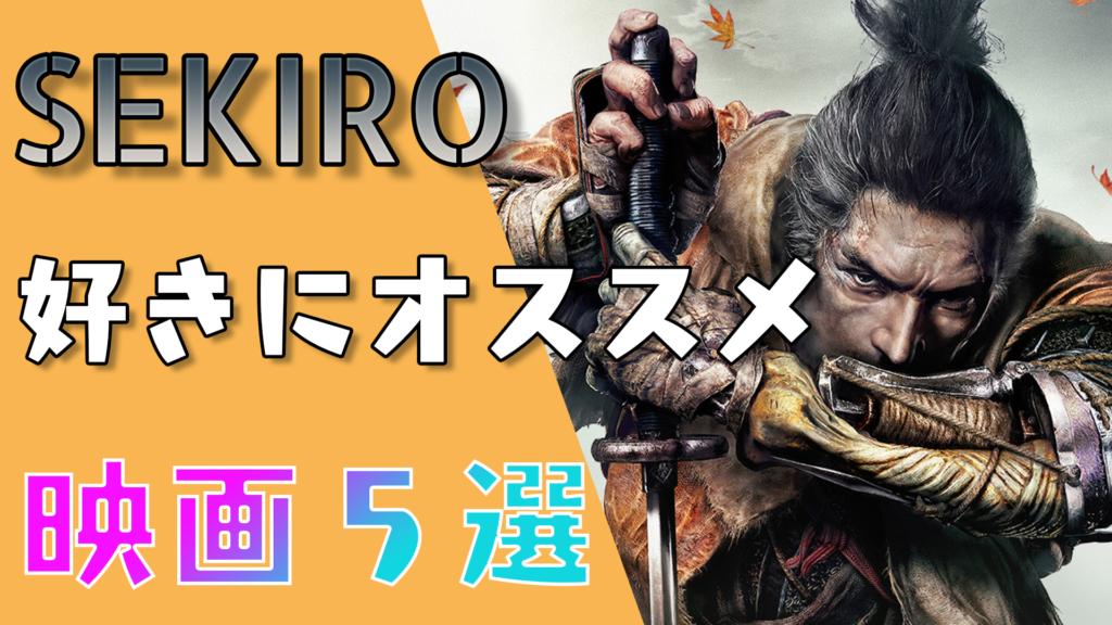 SEKIRO好きにオススメ!映画5選