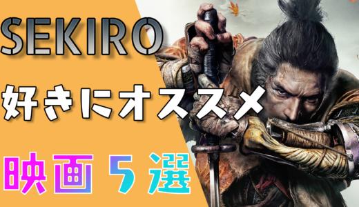 【SEKIRO】好きにオススメの映画5選!